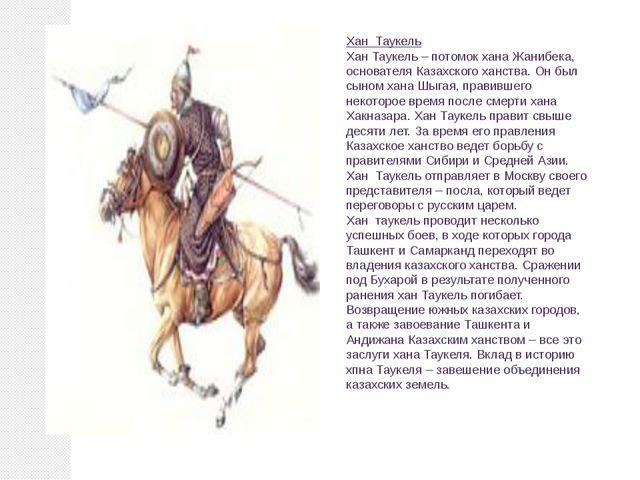 Хан Таукель Хан Таукель – потомок хана Жанибека, основателя Казахского хан...
