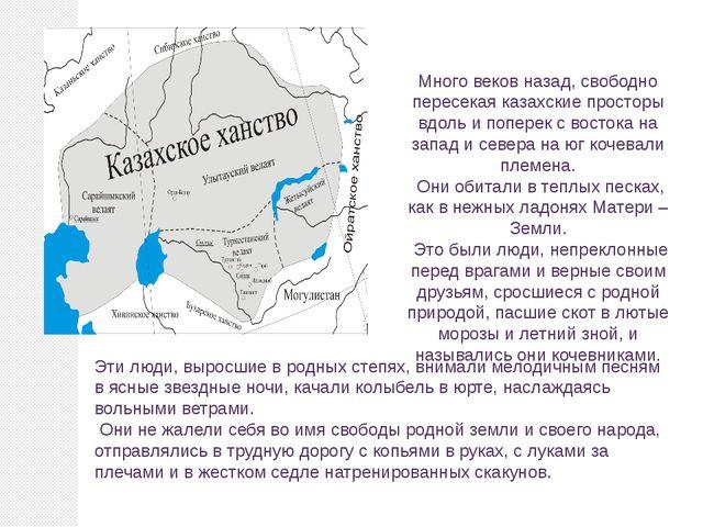 Много веков назад, свободно пересекая казахские просторы вдоль и поперек с во...
