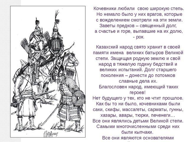 Кочевники любили свою широкую степь. Но немало было у них врагов, которые с в...