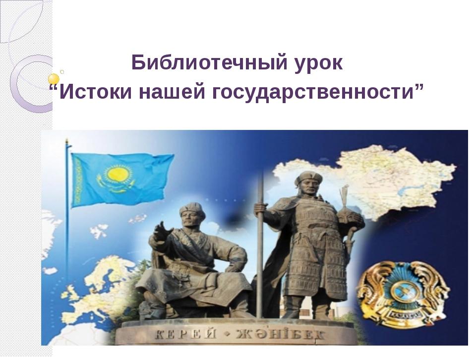 """Библиотечный урок """"Истоки нашей государственности"""""""