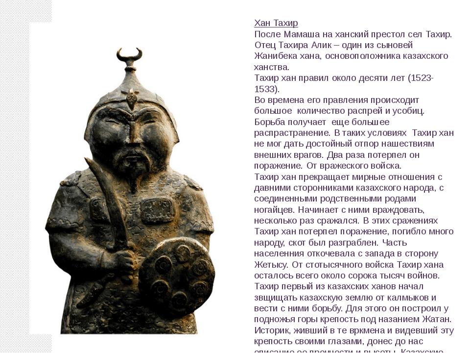 Хан Тахир После Мамаша на ханский престол сел Тахир. Отец Тахира Алик – один...