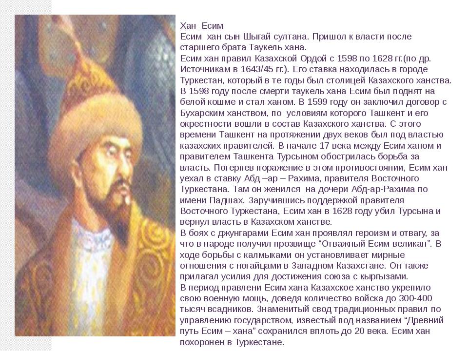 Хан Есим Есим хан сын Шыгай султана. Пришол к власти после старшего брата Тау...