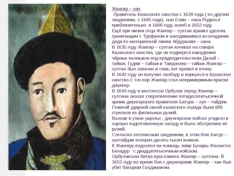 Жангир – хан Правитель Казахского ханства с 1628 года ( по другим сведениям,...