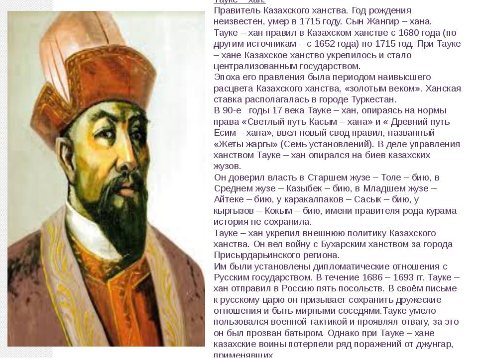 Тауке – хан. Правитель Казахского ханства. Год рождения неизвестен, умер в 17...