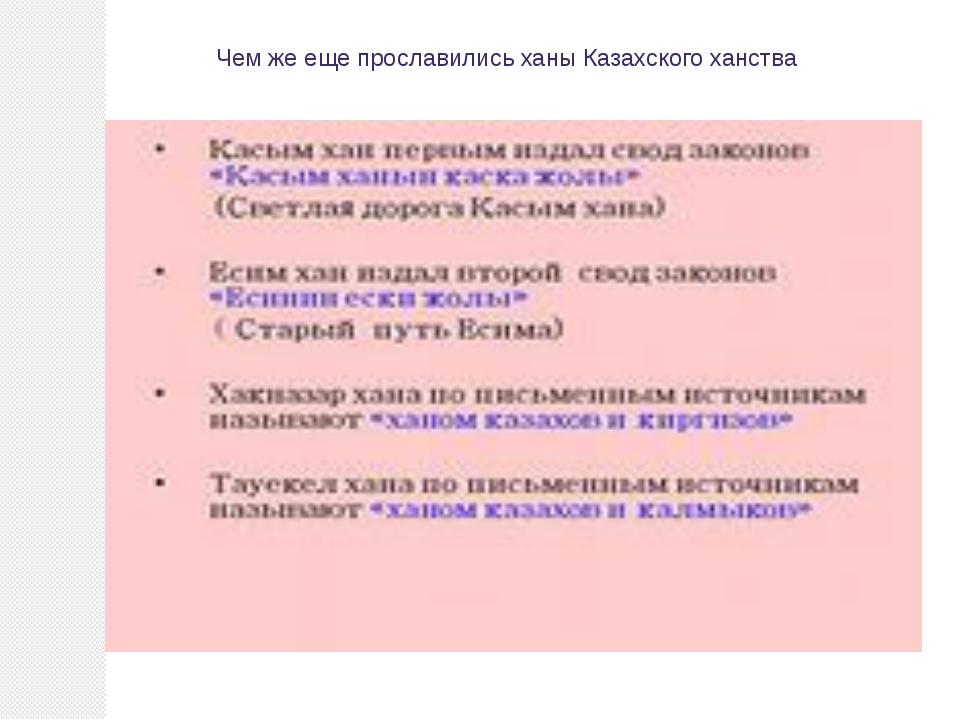 Чем же еще прославились ханы Казахского ханства