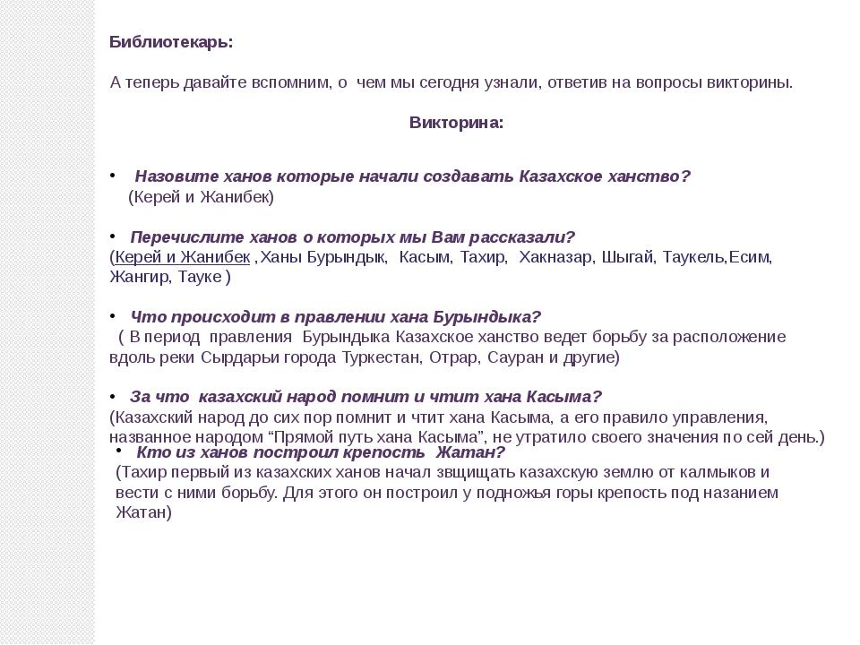 Назовите ханов которые начали создавать Казахское ханство? (Керей и Жанибек)...