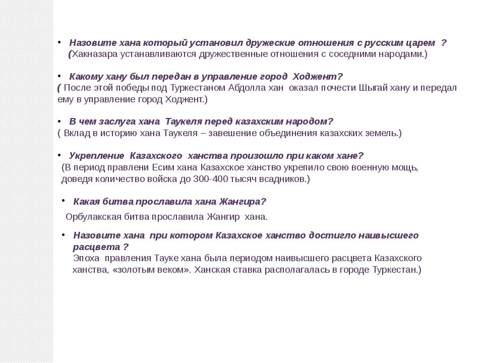 Назовите хана который установил дружеские отношения с русским царем ? (Хакназ...