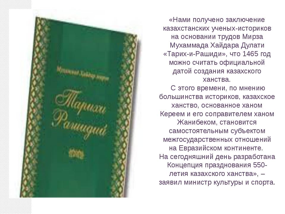 «Нами получено заключение казахстанских ученых-историков на основании трудов...