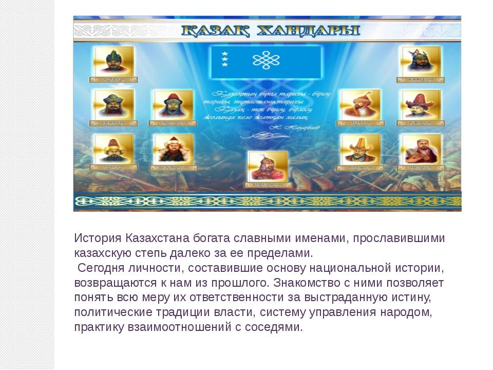 История Казахстана богата славными именами, прославившими казахскую степь дал...