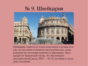 № 9. Швейцария Швейцария славится не только шоколадом и часами, но и тем, что