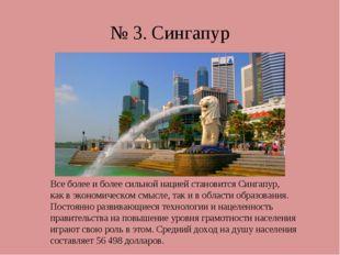 № 3. Сингапур Все более и более сильной нацией становится Сингапур, как в эко