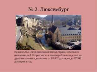 № 2. Люксембург Казалось бы, очень маленький город-страна, небольшое населени