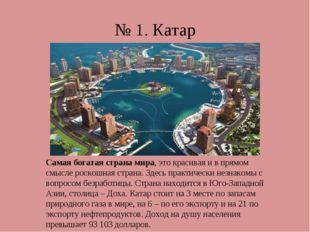 № 1. Катар Самая богатая страна мира, это красивая и в прямом смысле роскошна