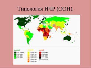 Типология ИЧР (ООН).