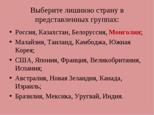 Выберите лишнюю страну в представленных группах: Россия, Казахстан, Белорусси