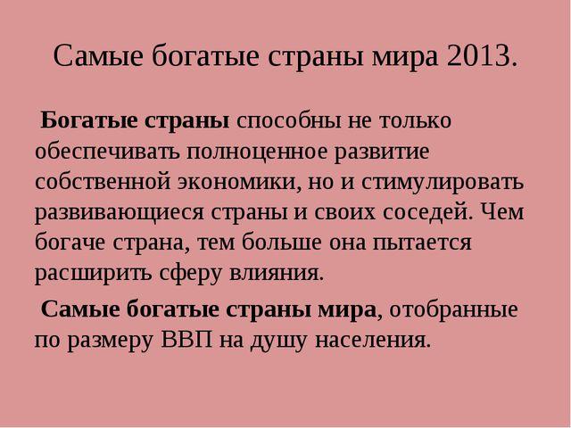 Самые богатые страны мира 2013. Богатые страныспособны не только обеспечиват...