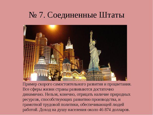 № 7. Соединенные Штаты Пример скорого самостоятельного развития и процветания...