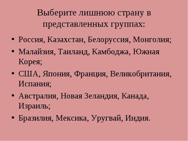 Выберите лишнюю страну в представленных группах: Россия, Казахстан, Белорусси...