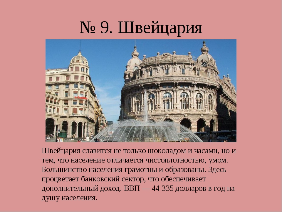№ 9. Швейцария Швейцария славится не только шоколадом и часами, но и тем, что...