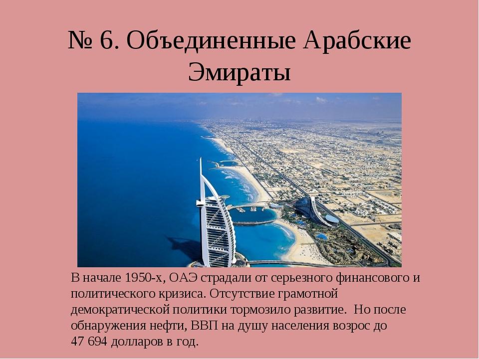 № 6. Объединенные Арабские Эмираты В начале 1950-х, ОАЭ страдали от серьезног...