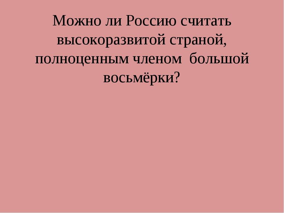 Можно ли Россию считать высокоразвитой страной, полноценным членом большой во...