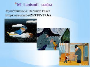 Мультфильмы: Верните Рекса https://youtu.be/Zh9T0VJ7Jek Мұғалімнің сыйы