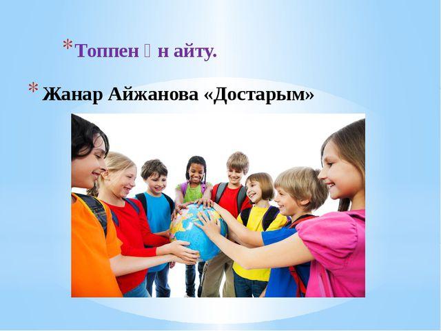 Жанар Айжанова «Достарым» Топпен ән айту.