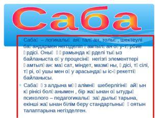 Сабақ – логикалық аяқталған, толық, шектеулі бағандармен негізделіп қамтылған