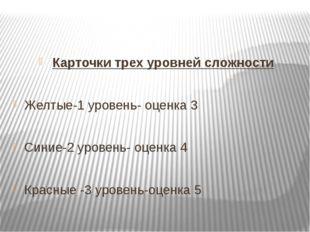 Карточки трех уровней сложности Желтые-1 уровень- оценка 3 Синие-2 уровень-