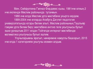 Мин, Сәйфуллина Гөлназ Фирдәвес кызы, 1981нче елның 2 нче июлендә Мөслим рай