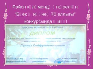 """Район күләмендә үткәрелгән """"Бөек Җиңүнең 70 еллыгы"""" конкурсында җиңү!"""
