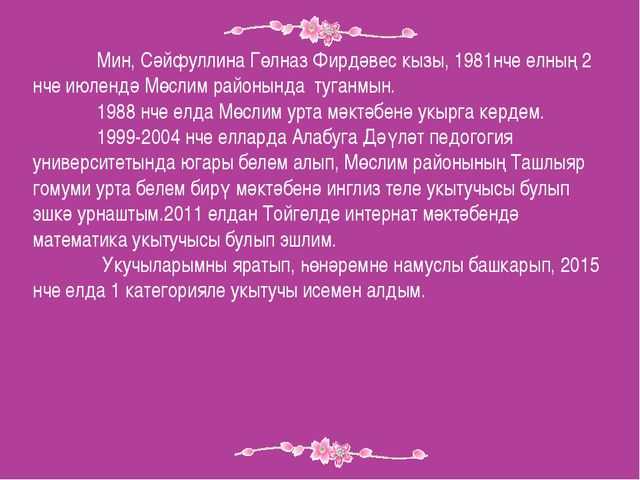 Мин, Сәйфуллина Гөлназ Фирдәвес кызы, 1981нче елның 2 нче июлендә Мөслим рай...