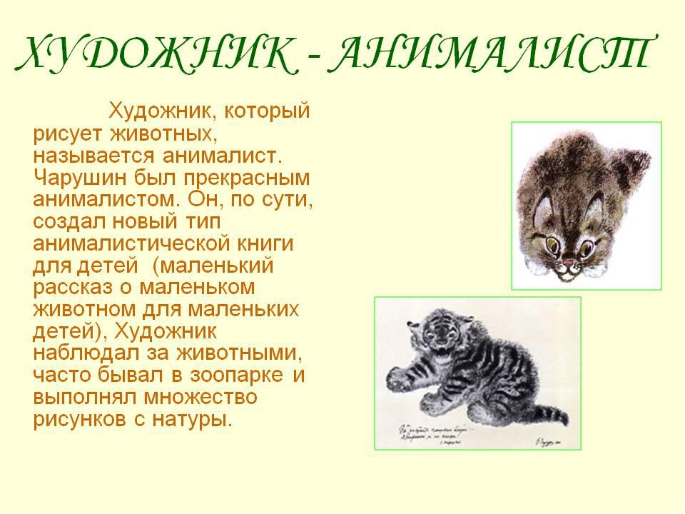 Чарушин евгений - тюпа томка и сорока читать онлайн книгу