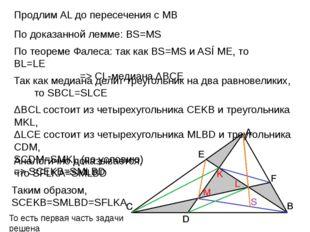 Продлим AL до пересечения с MB По доказанной лемме: BS=MS По теореме Фалеса:
