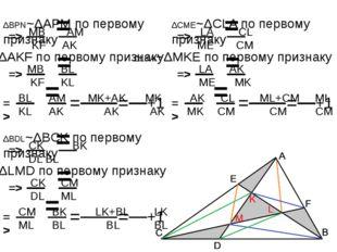 ΔBPN~ΔAPM по первому признаку = => MB AM KFAK ΔAMB~ΔAKF по первому признаку