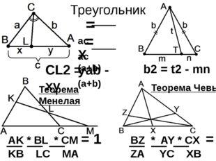 Треугольник = ac X (a+b) = ac y (a+b) CL2 = ab - xy b2 = t2 - mn Теорема Чевы