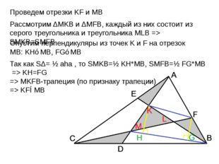 Проведем отрезки KF и MB Рассмотрим ΔMKB и ΔMFB, каждый из них состоит из сер