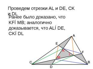 Проведем отрезки AL и DE, CK и DL Ранее было доказано, что KF∥MB; аналогично