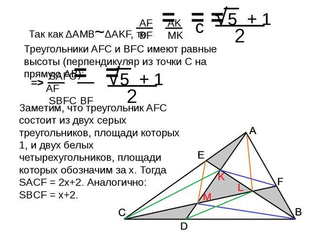 Так как ΔAMB~ΔAKF, то = с = Треугольники AFC и BFC имеют равные высоты (перпе...