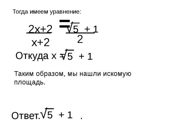 Тогда имеем уравнение: = 2x+2 x+2 Откуда x = Таким образом, мы нашли искомую...