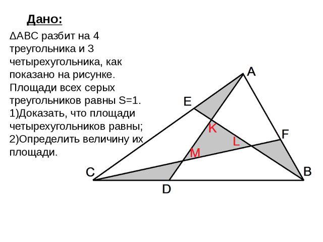 Дано: ΔАВС разбит на 4 треугольника и 3 четырехугольника, как показано на ри...