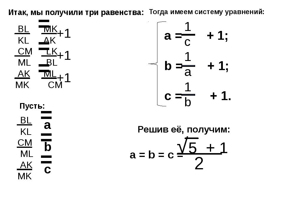 Итак, мы получили три равенства: Пусть: Тогда имеем систему уравнений: Решив...