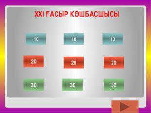 XXI ҒАСЫР КӨШБАСШЫСЫ Ортадағы 10 Математика пәнінен сұрақ: Натурал сандар дег