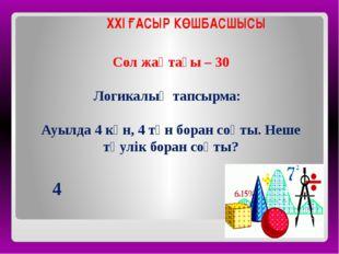 XXI ҒАСЫР КӨШБАСШЫСЫ Оң жақтағы 10 Қазақ тілі пәнінен сұрақ: Мәтін сөзінің ма