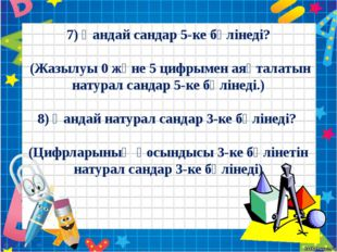 4)Алты қырлы, алты сырлы. (қарындаш ) Қарындаш-карандаш-pensеl. 5)Екі қолғ