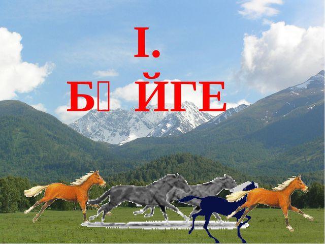 І. БӘЙГЕ