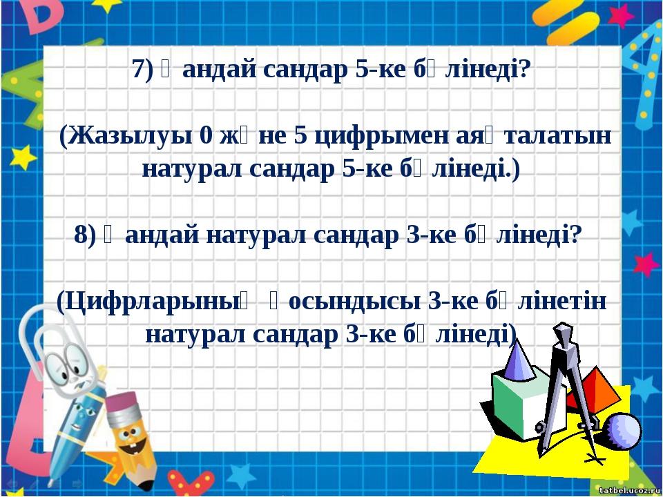 4)Алты қырлы, алты сырлы. (қарындаш ) Қарындаш-карандаш-pensеl. 5)Екі қолғ...