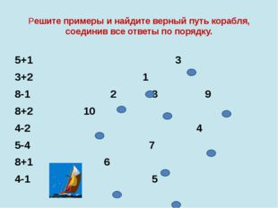 Решите примеры и найдите верный путь корабля, соединив все ответы по порядку.