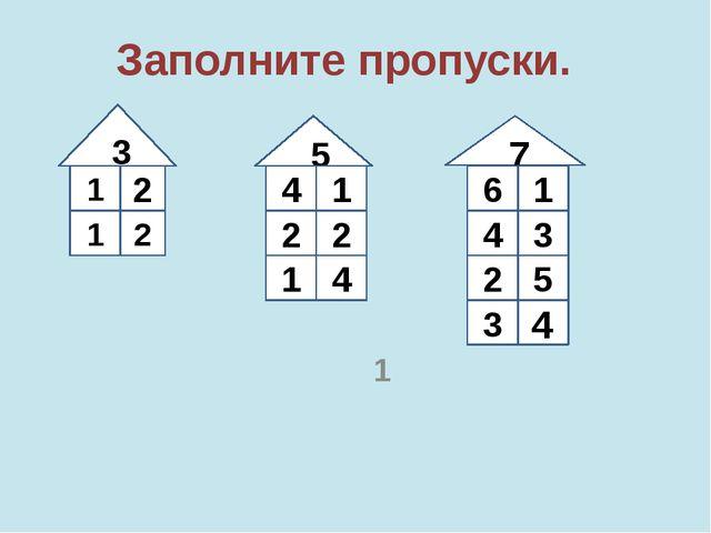 Заполните пропуски. 1 1 1 2 2 3 5 7 3 5 2 3 4 1 6 4 4 1 2 2 4 1