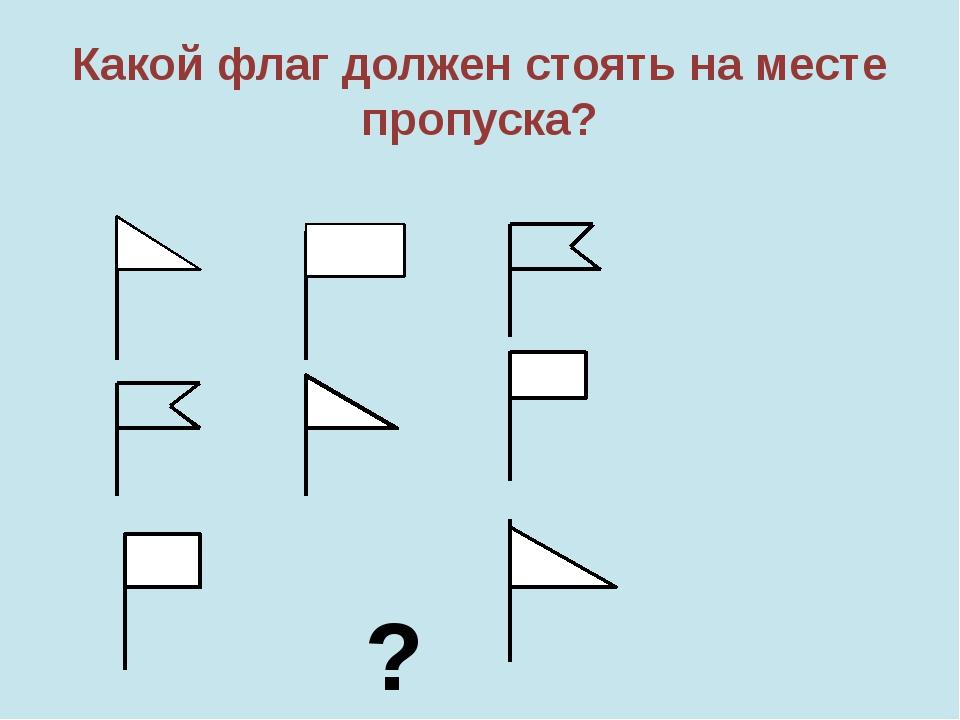 Какой флаг должен стоять на месте пропуска? ?